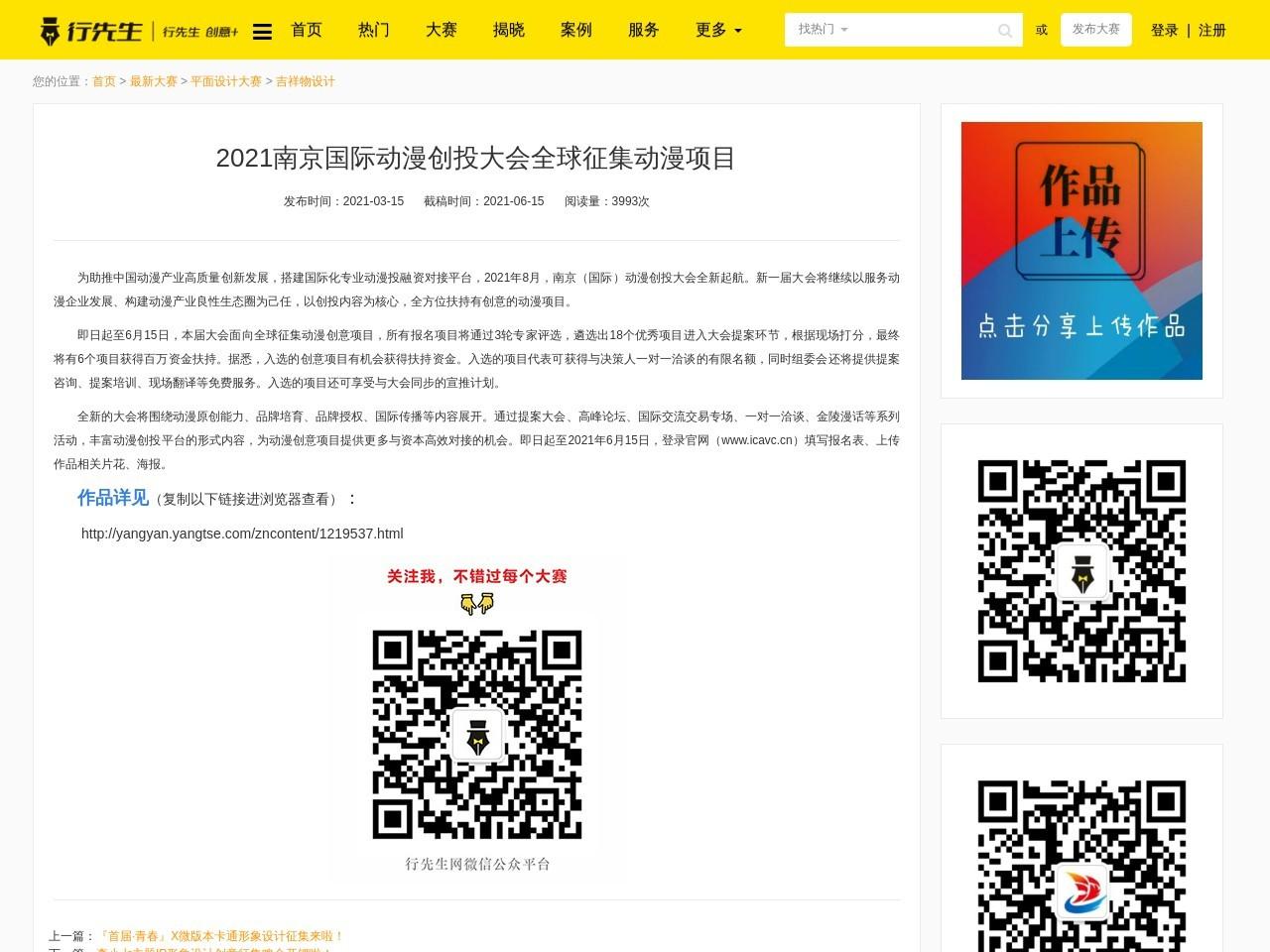 2021南京国际动漫创投大会全球征集动漫项目