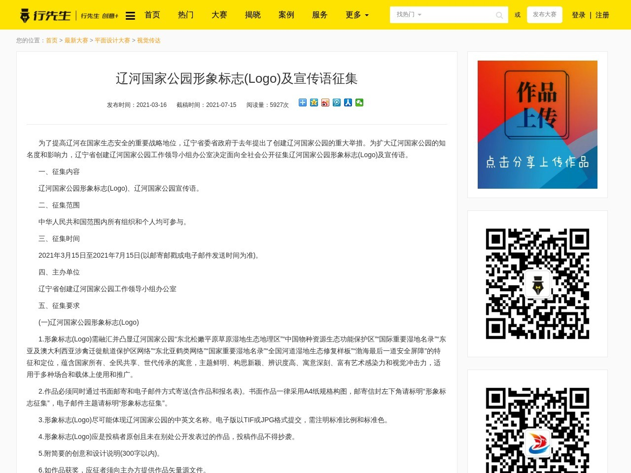 辽河国家公园形象标志(Logo)及宣传语征集