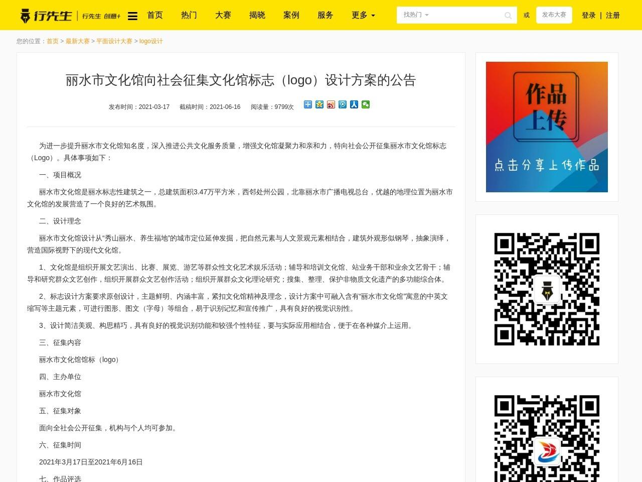 丽水市文化馆向社会征集文化馆标志(logo)设计方案的公告