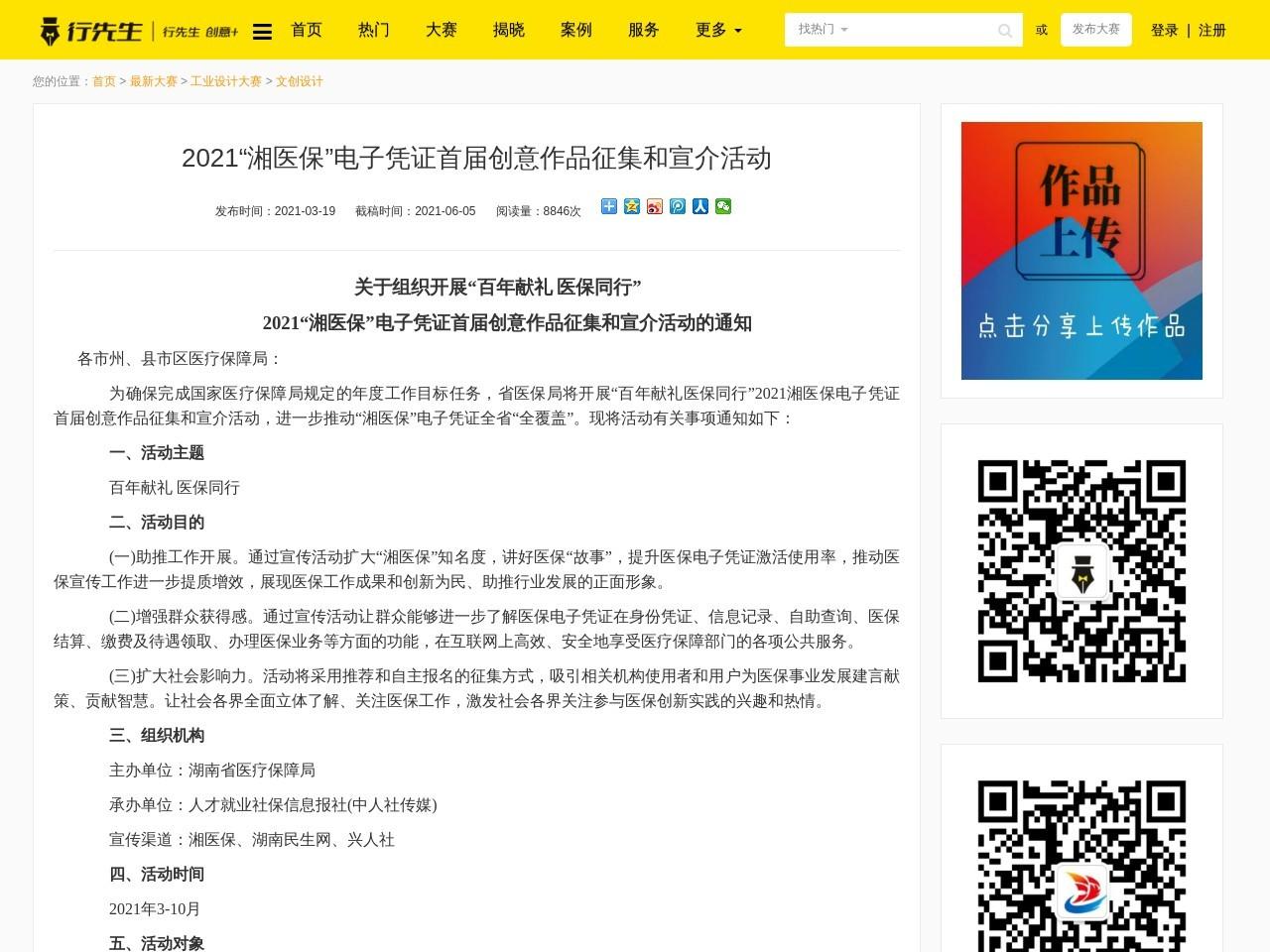 """2021""""湘医保""""电子凭证首届创意作品征集和宣介活动"""