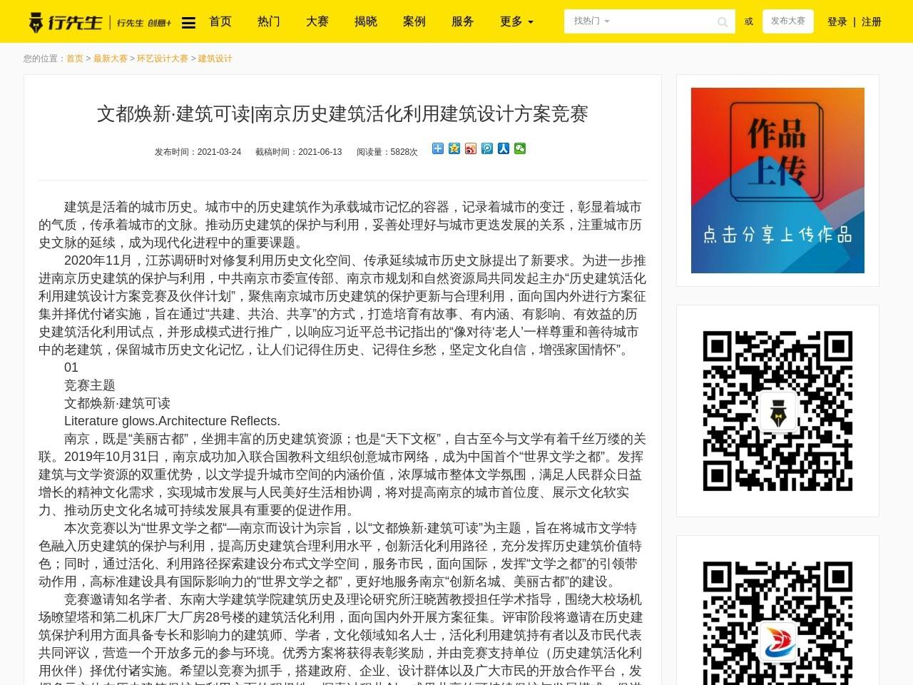 文都焕新·建筑可读 南京历史建筑活化利用建筑设计方案竞赛