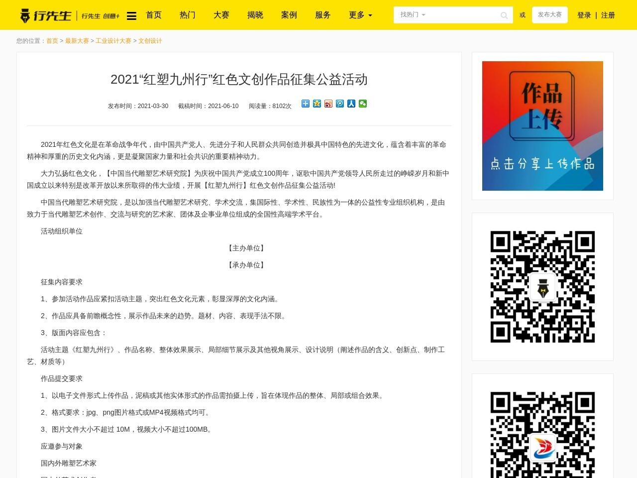 """2021""""红塑九州行""""红色文创作品征集公益活动"""
