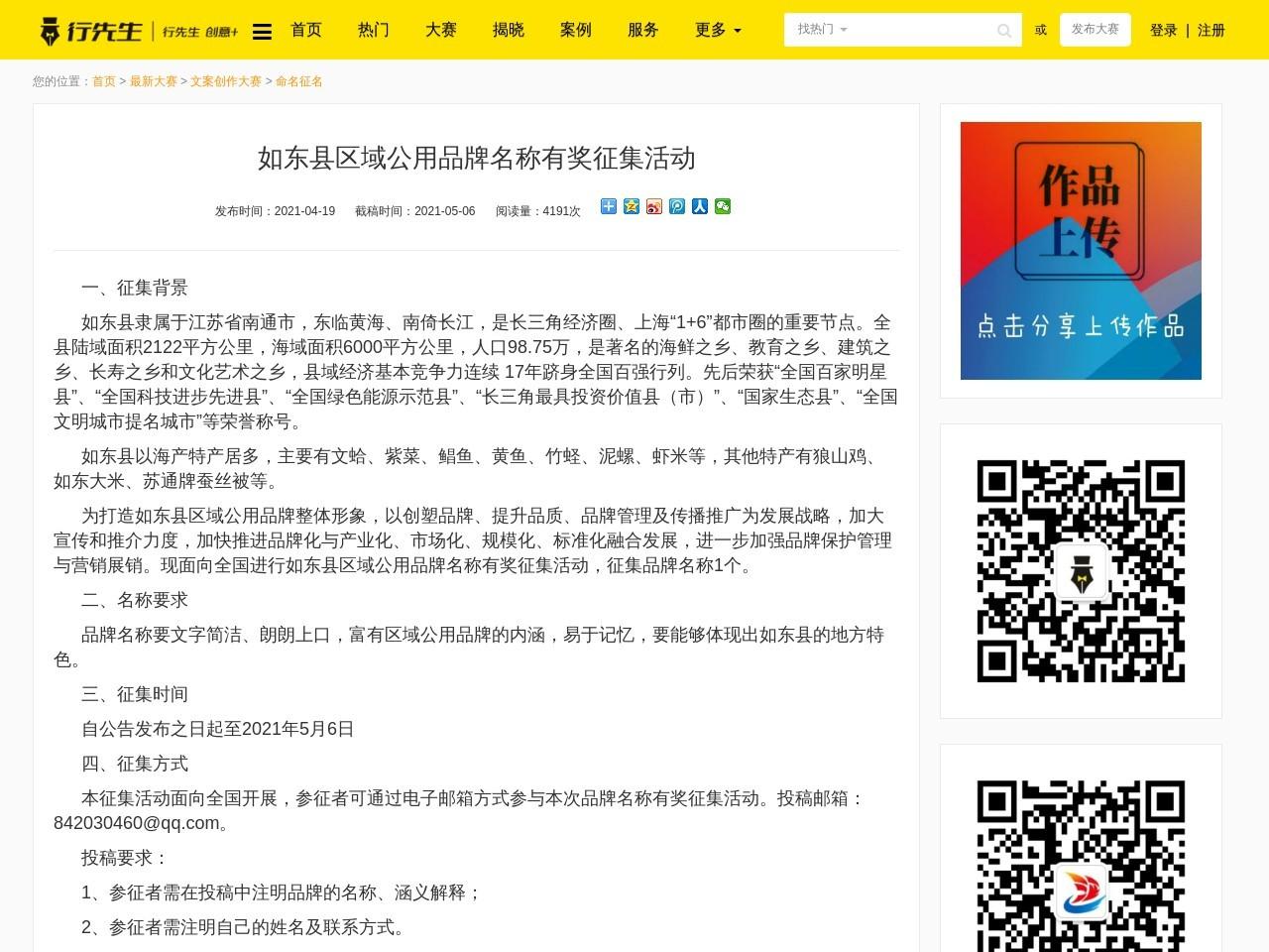 如东县区域公用品牌名称有奖征集活动