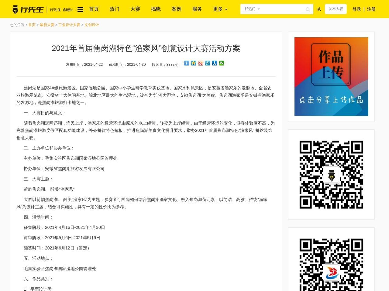 """2021年首届焦岗湖特色""""渔家风""""创意设计大赛活动方案"""