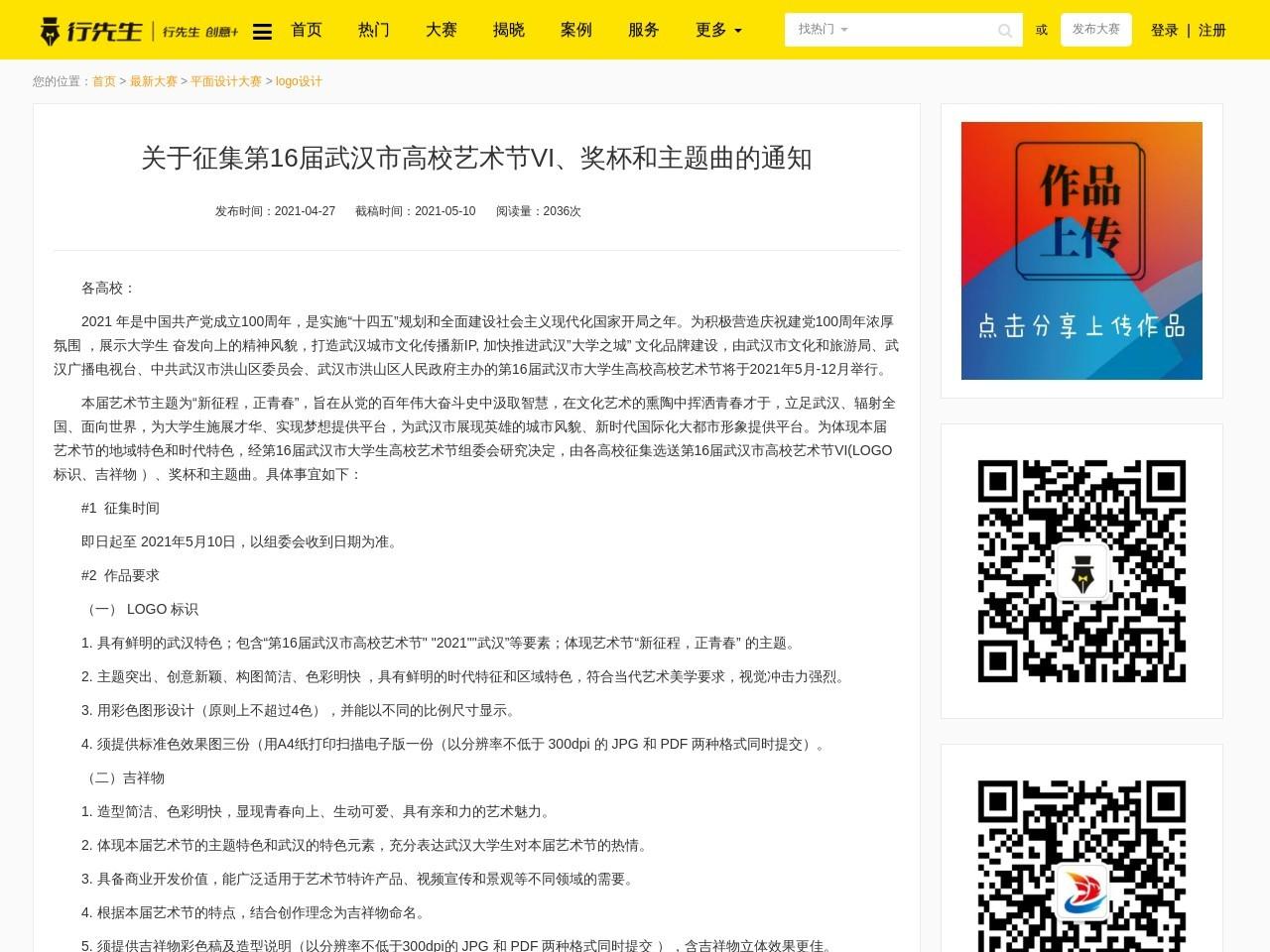 关于征集第16届武汉市高校艺术节VI、奖杯和主题曲的通知
