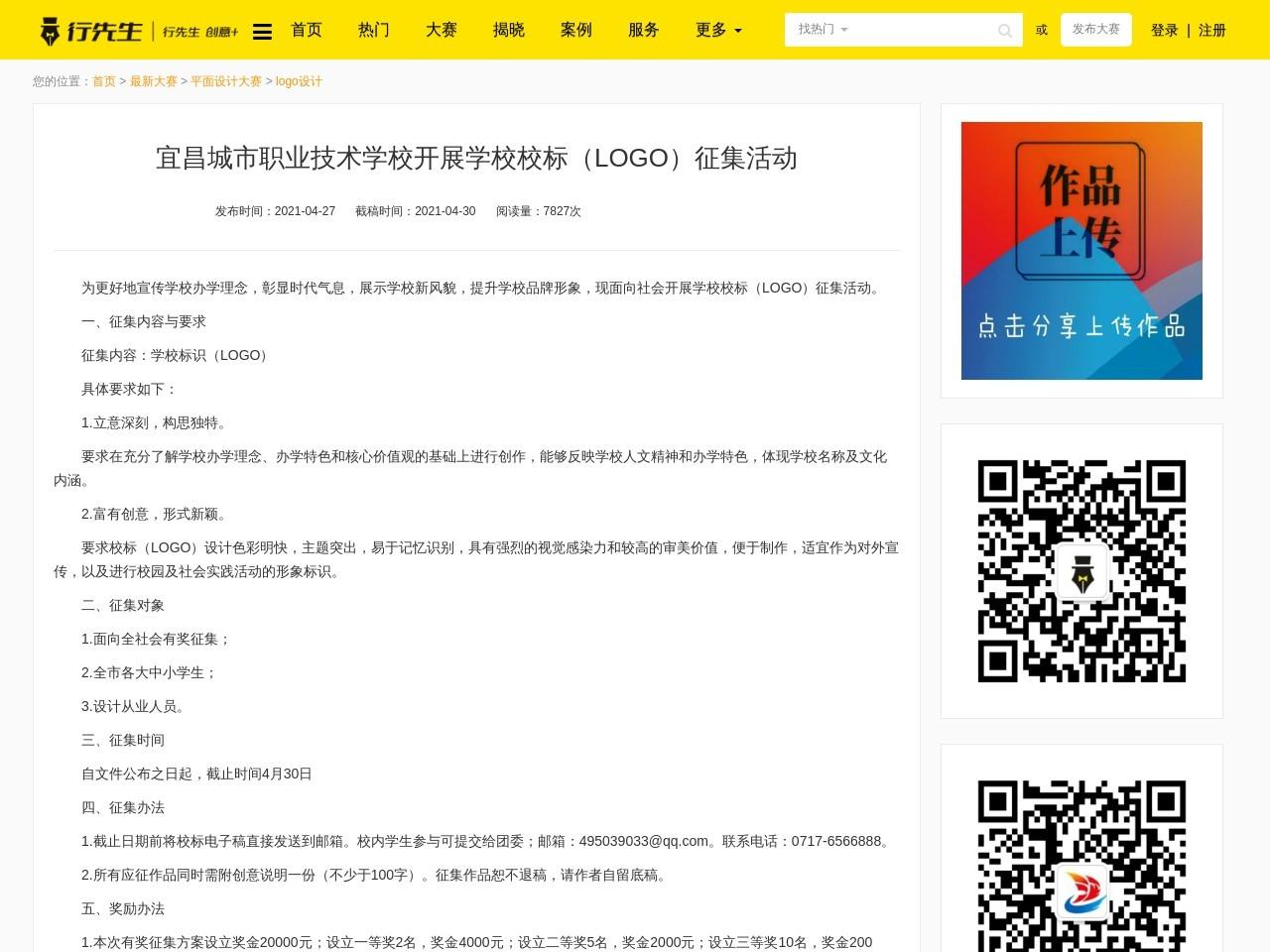 宜昌城市职业技术学校开展学校校标(LOGO)征集活动