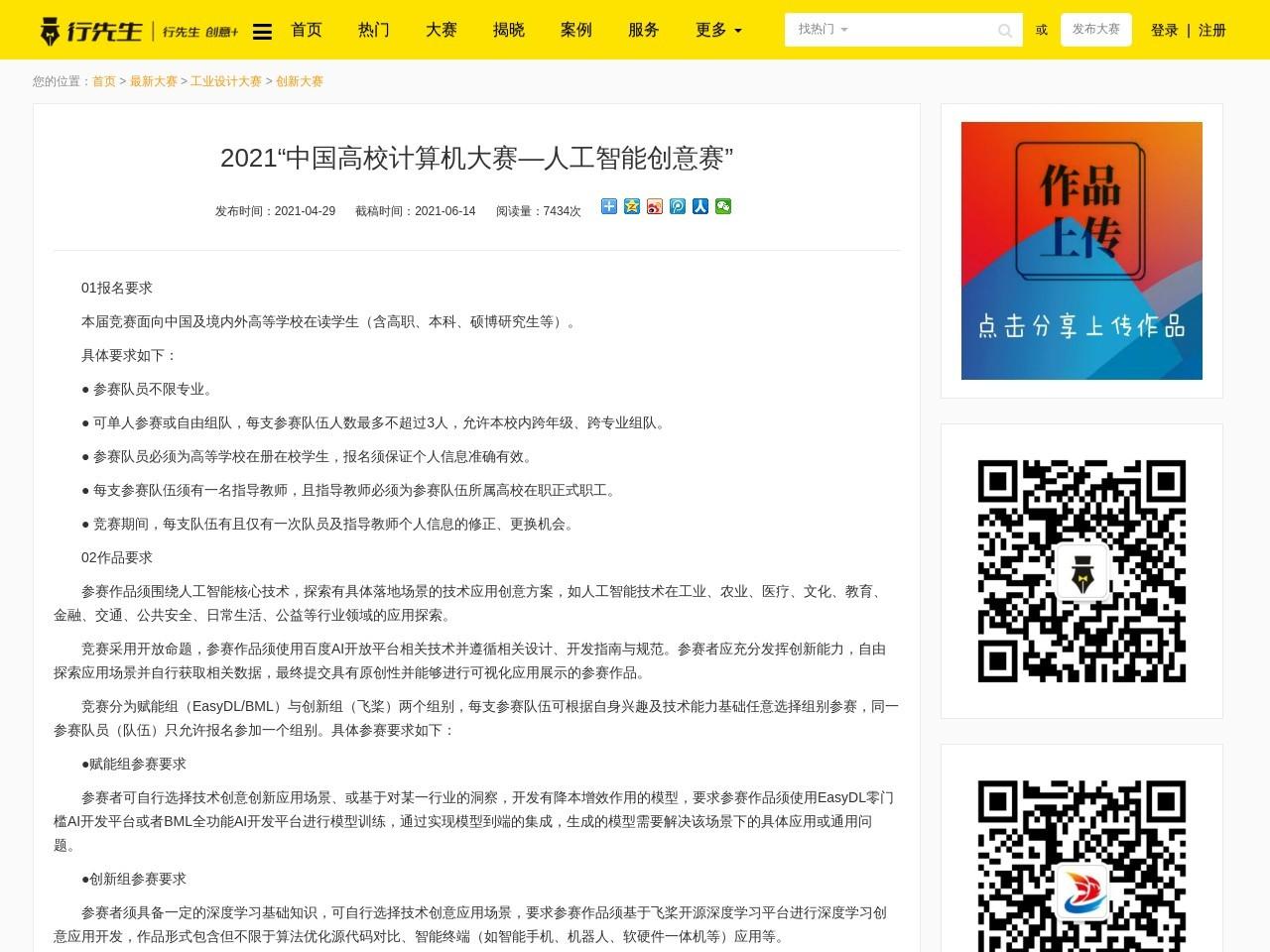 """2021""""中国高校计算机大赛―人工智能创意赛"""""""
