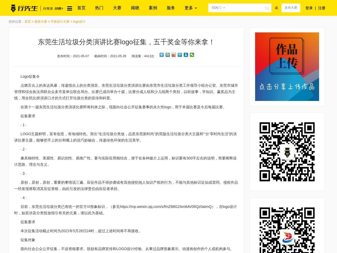 东莞生活垃圾分类演讲比赛logo征集,五千奖金等你来拿!