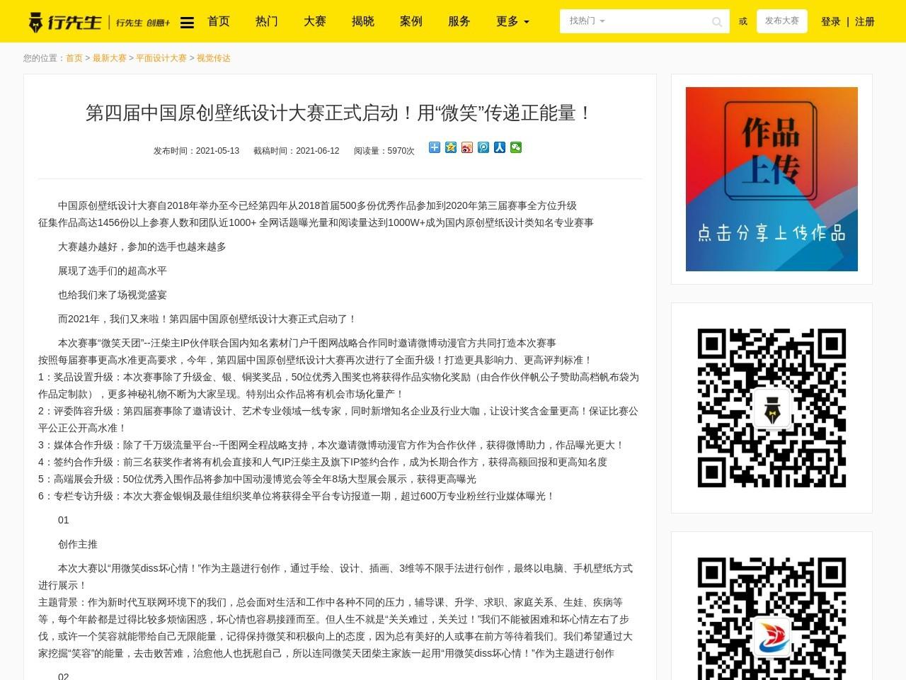 """第四届中国原创壁纸设计大赛正式启动!用""""微笑""""传递正能量!"""