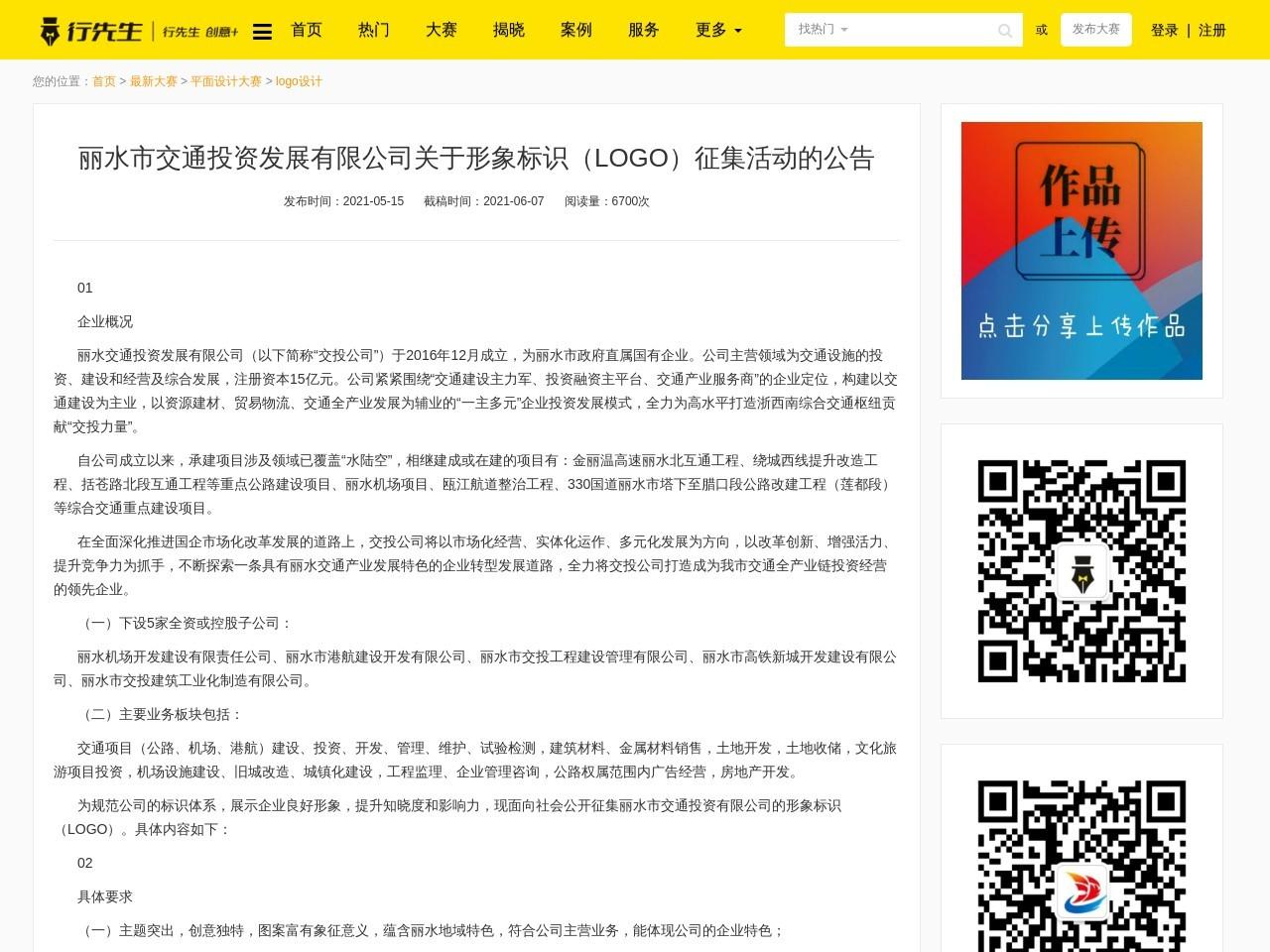 丽水市交通投资发展有限公司关于形象标识(LOGO)征集活动的公告