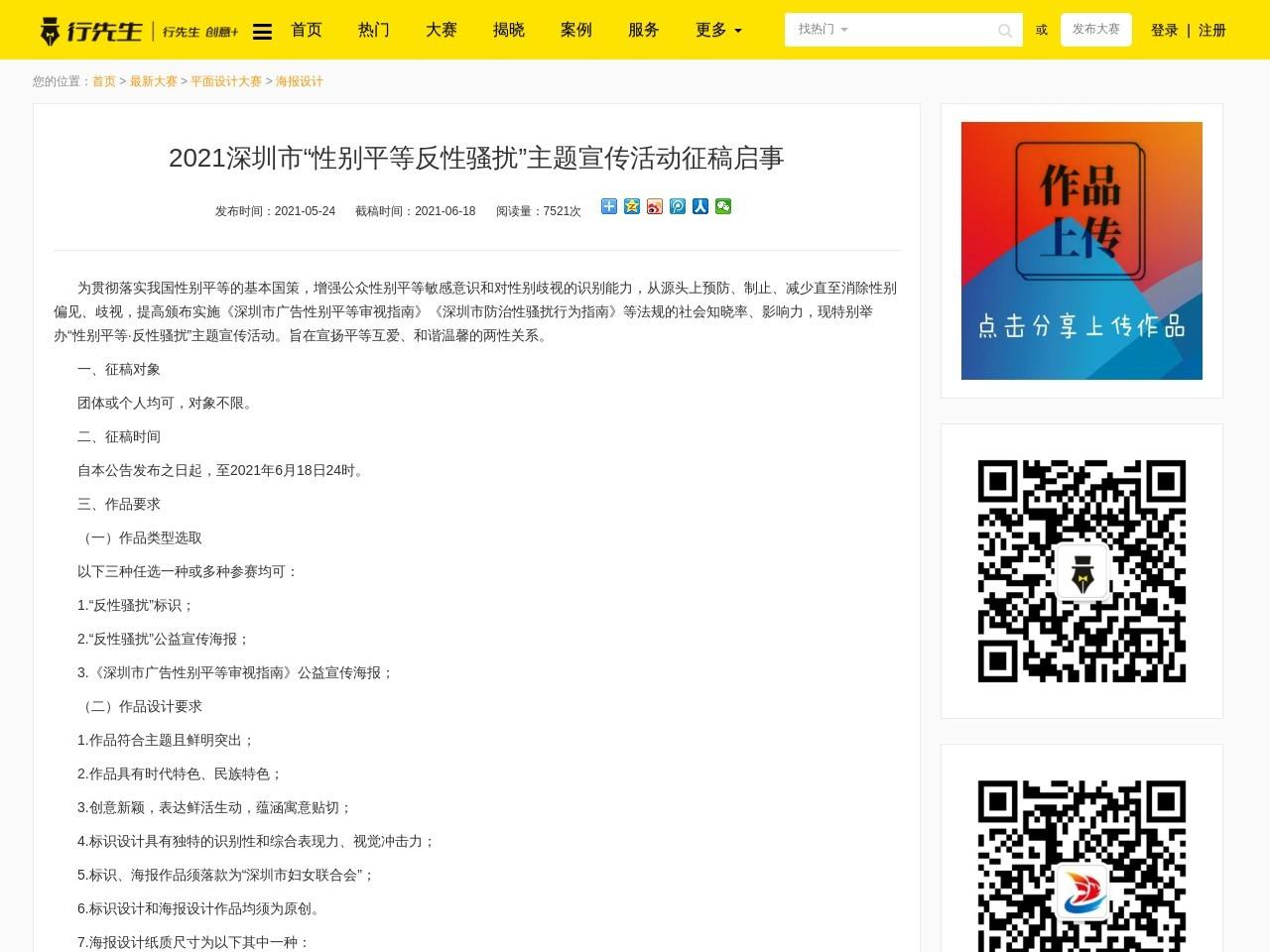 """2021深圳市""""性别平等反性骚扰""""主题宣传活动征稿启事"""