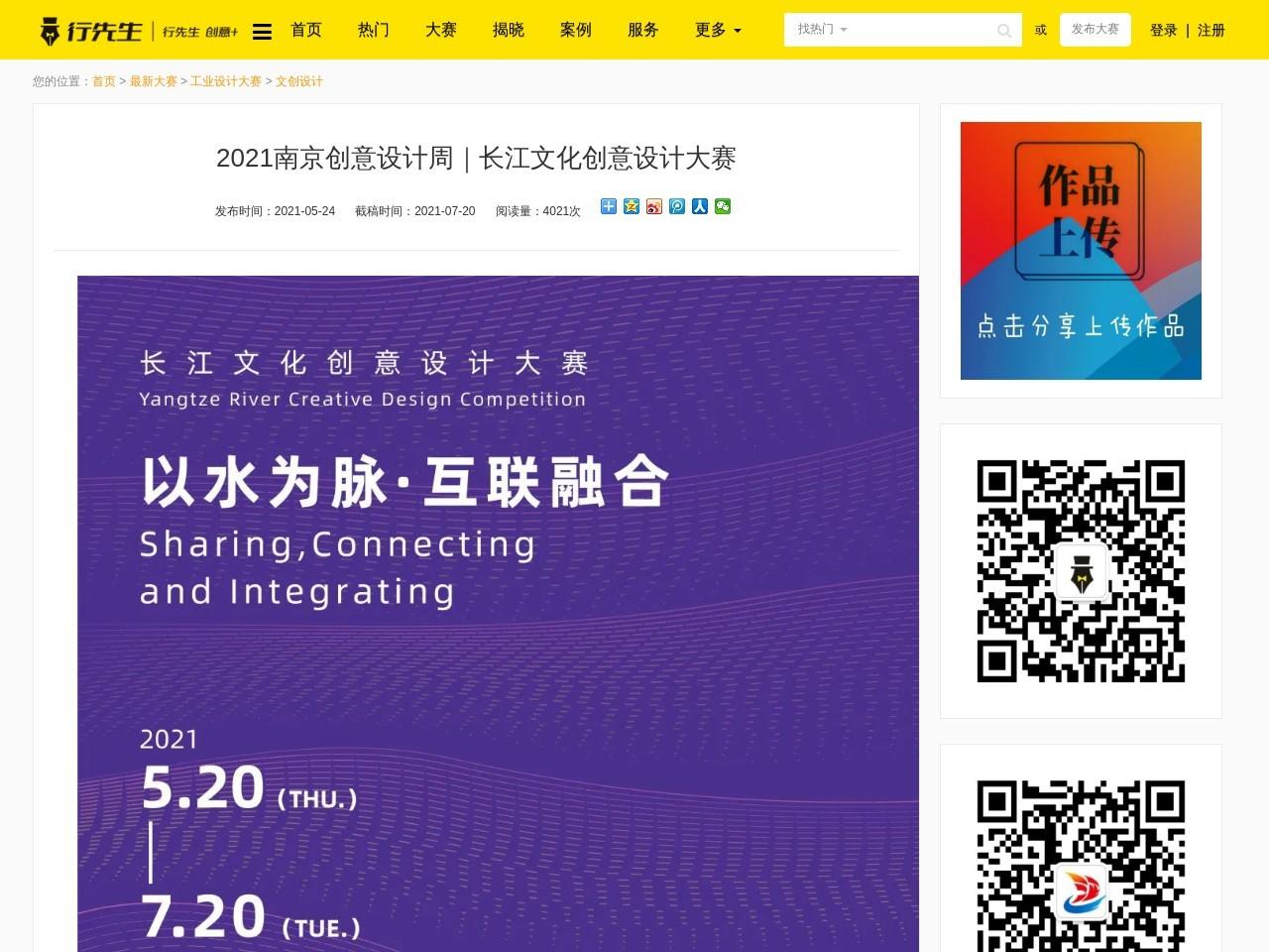 2021南京创意设计周 长江文化创意设计大赛