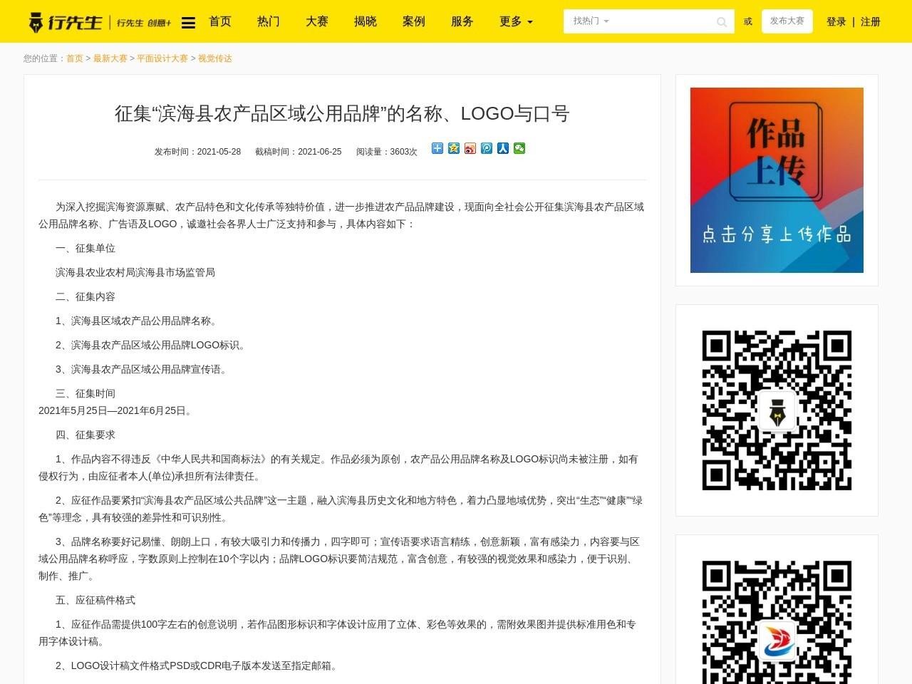 """征集""""滨海县农产品区域公用品牌""""的名称、LOGO与口号"""