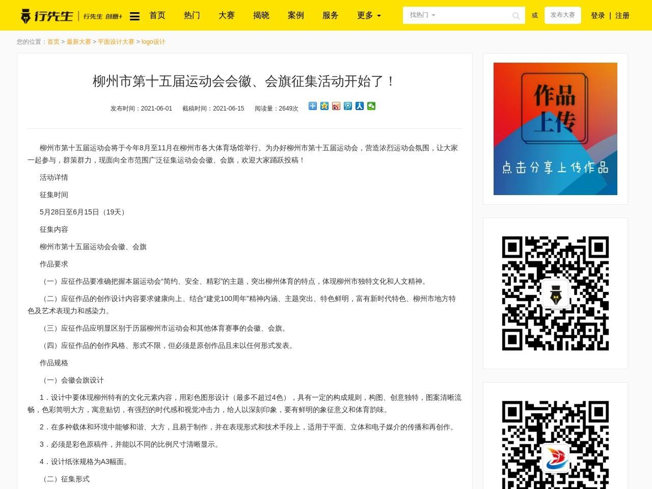 柳州市第十五届运动会会徽、会旗征集活动开始了!