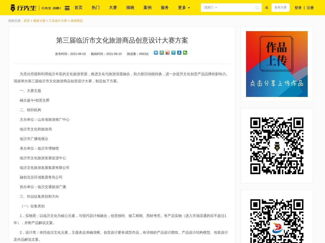 第三届临沂市文化旅游商品创意设计大赛在线征集!