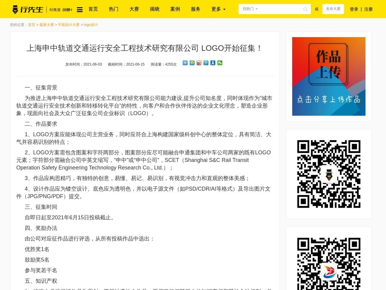 上海申中轨道交通运行安全工程技术研究有限公司 LOGO开始征集!